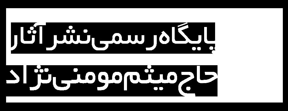 اشعار حاج میثم مومنی نژاد